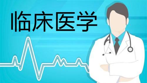 临床医学大学全国排名 临床医学大学排名