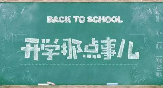 黑龙江开学时间2021最新消息