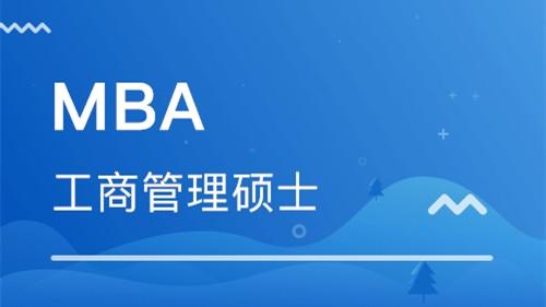 mba考试条件和要求 mba报考要求严格吗