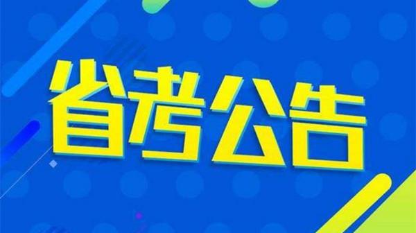 陕西省考考点分布2021 陕西省考考试须知