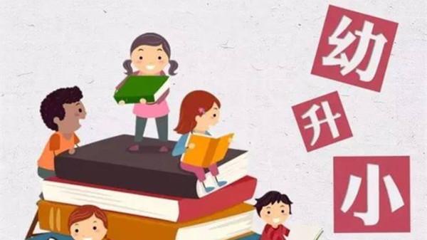 北京幼升小报名时间2021 幼升小什么时候开始报名2021