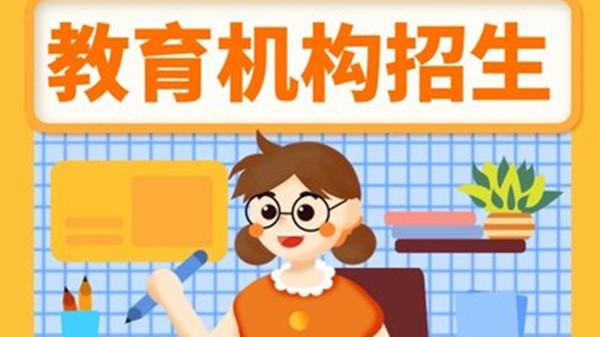 北京海淀辟谣教育机构暑期不许开课
